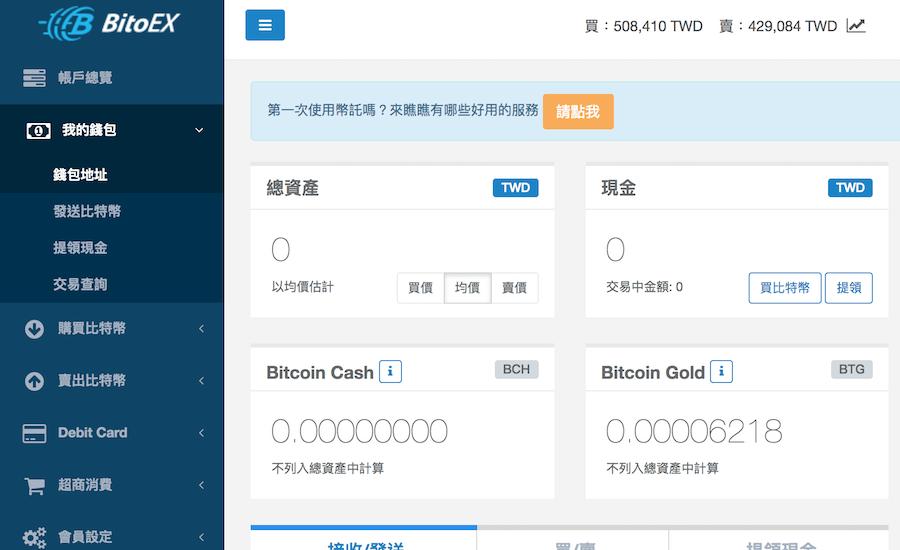 BitoEX 接收比特幣 比特幣地址