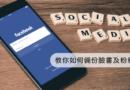 如何備份粉絲專頁?flog 一鍵輕鬆備份個人臉書、粉絲團