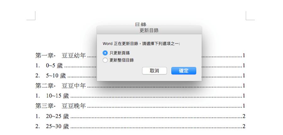 word 教學