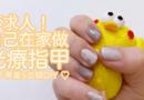 【開箱】太陽燈光療機 SUN 9S 光療燈+CHE GEL 光療膠組合,如何自己做光療指甲?美甲新手必看!