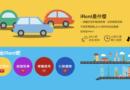 iRent 悠遊卡租車 168 元/小時,租車流程須注意什麼,優缺點報告出爐!