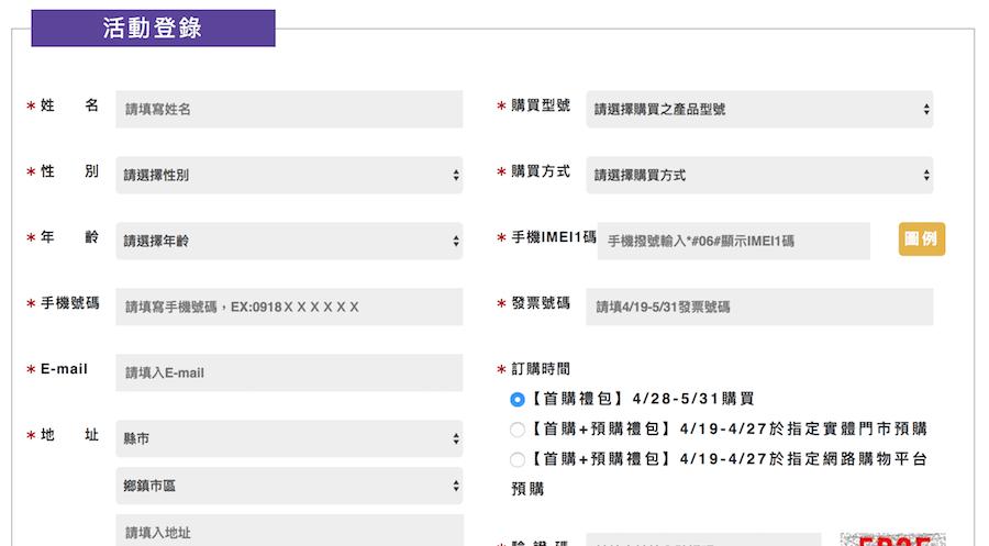 華為預購登陸 活動頁面