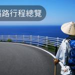 四國遍路行程推薦,第 1 天~第 28 天懶人包