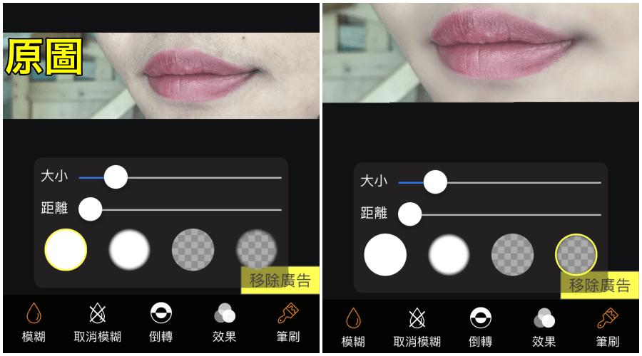照片塗抹 App