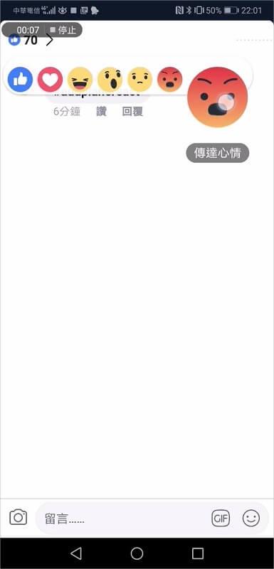 臉書飛機表情符號
