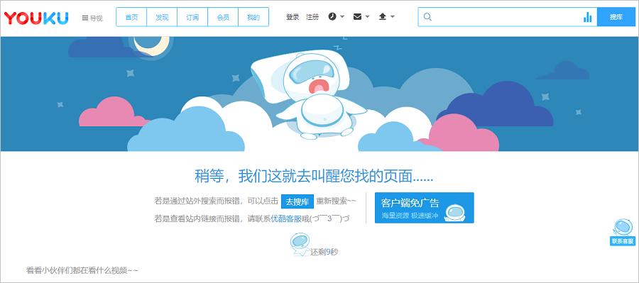 Youku優酷為什麼不能看