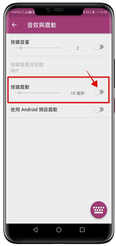 P20 Pro手機關閉鍵盤震動