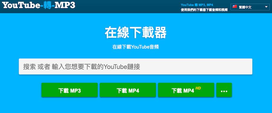 YouTube MP3 音樂下載器