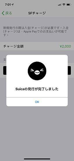 iPhone西瓜卡申請