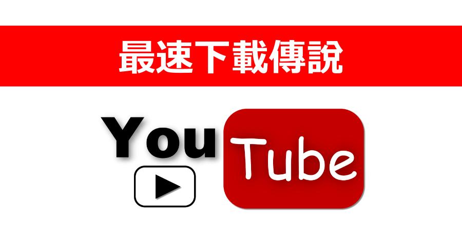 YouTube 轉 MP3 下載