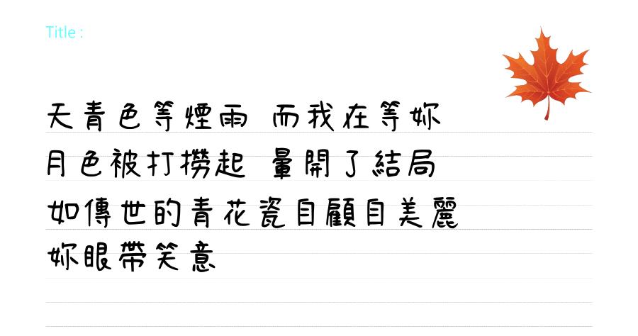 清松手寫體下載