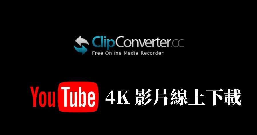 YouTube 4K影片下載工具