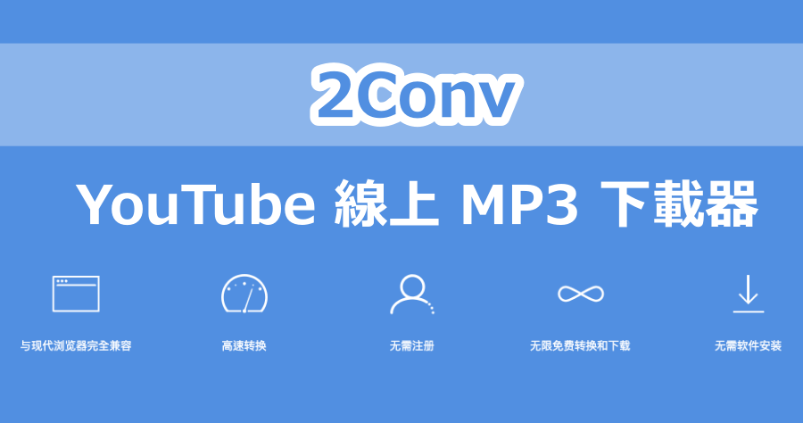 YouTube MP3 下載