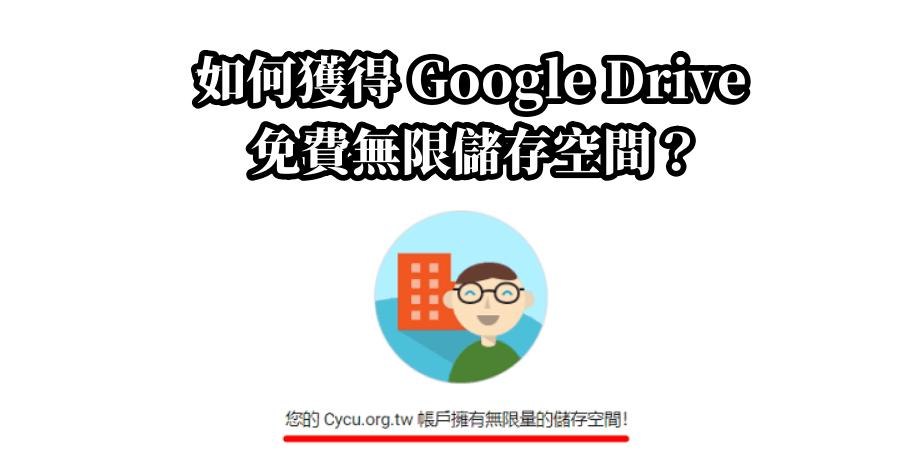 Google Drive無限免費空間