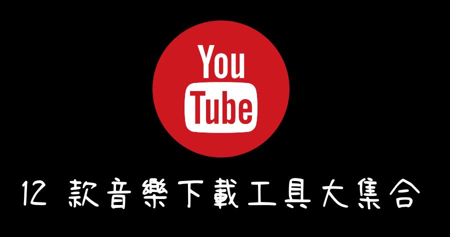 YouTube音樂下載工具