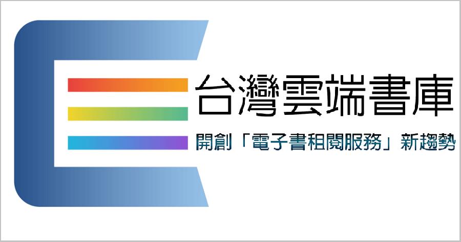 台灣雲端書庫APP