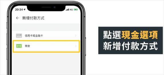 Uber Eats 免運費
