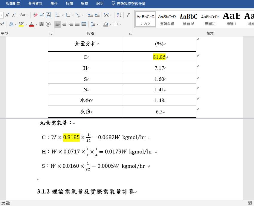 word同時修改文件