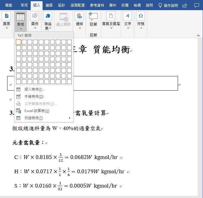 Word圖片排版