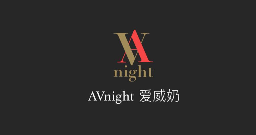 AVnight下載