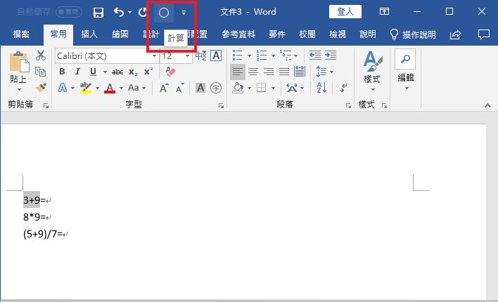 Word計算工具按鈕