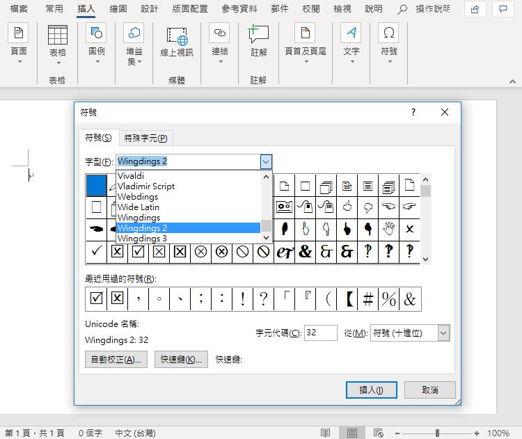 Word 選取字體