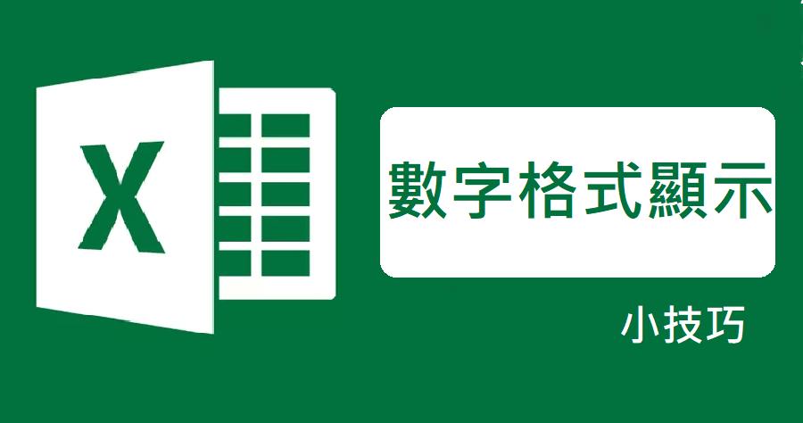 Excel 數字格式顯示