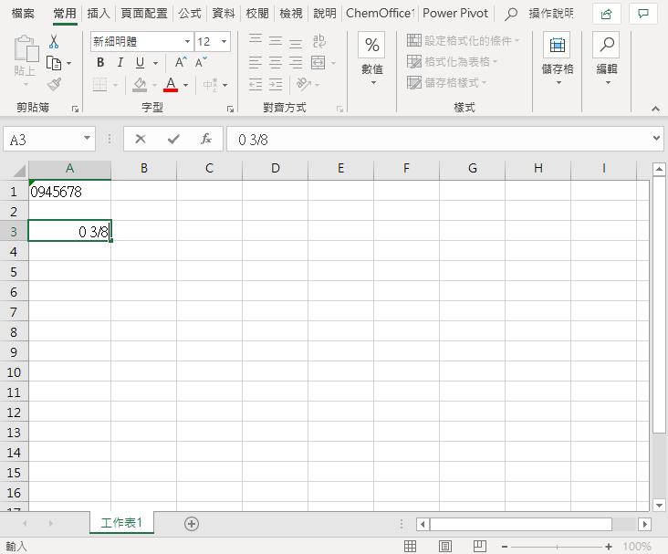Excel 分數輸入
