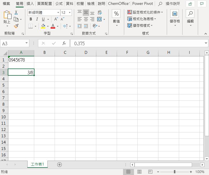 Excel分數
