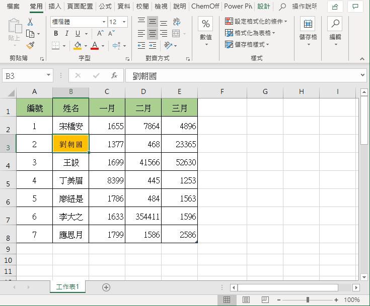 Excel 選取表格