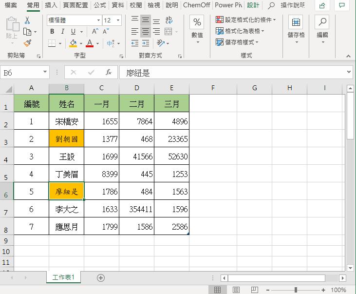 Excel 複製格式