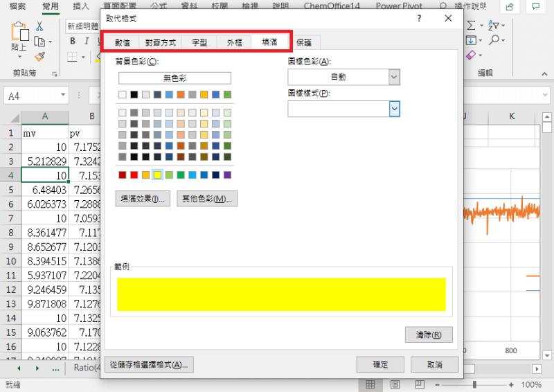 Excel 搜尋標記