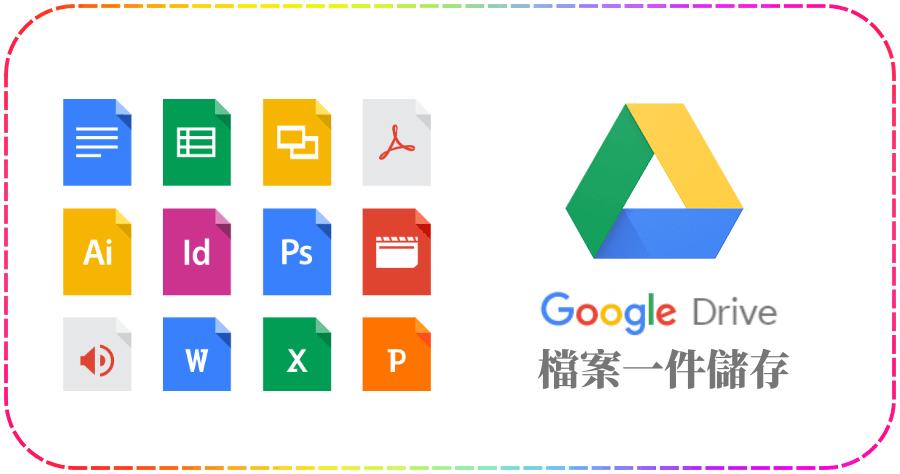 Google Drive 檔案一鍵儲存