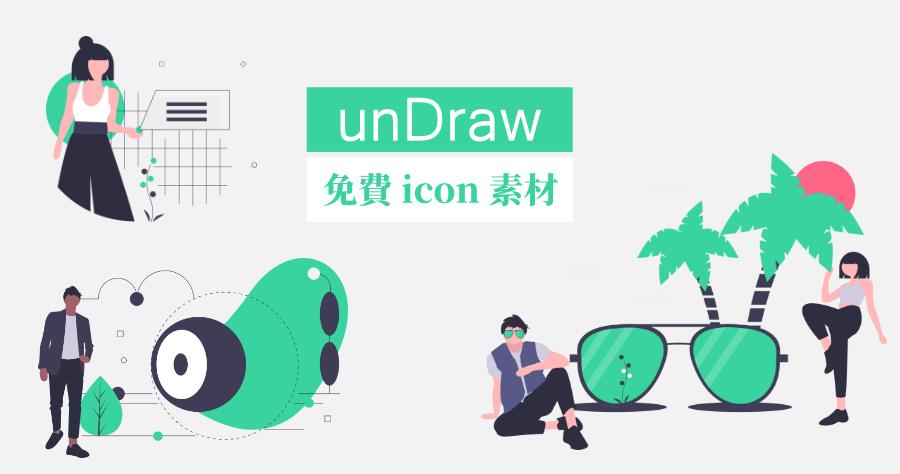 unDraw 免費可商用 icon