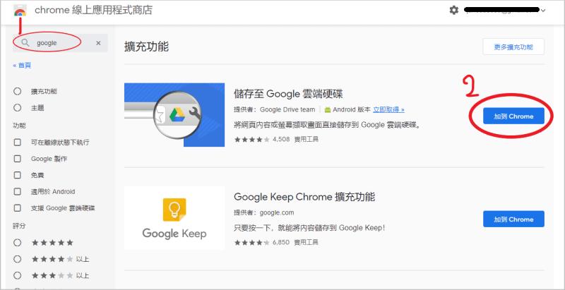 Chrome 雲端捷徑