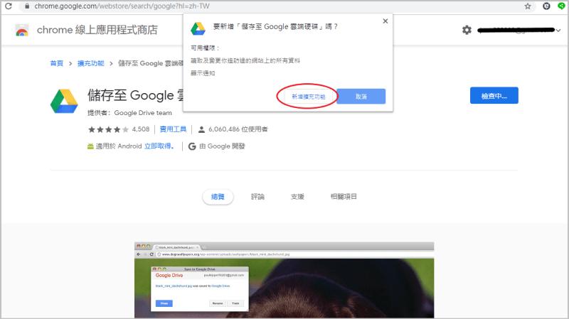 Chrome 雲端捷徑 擴充