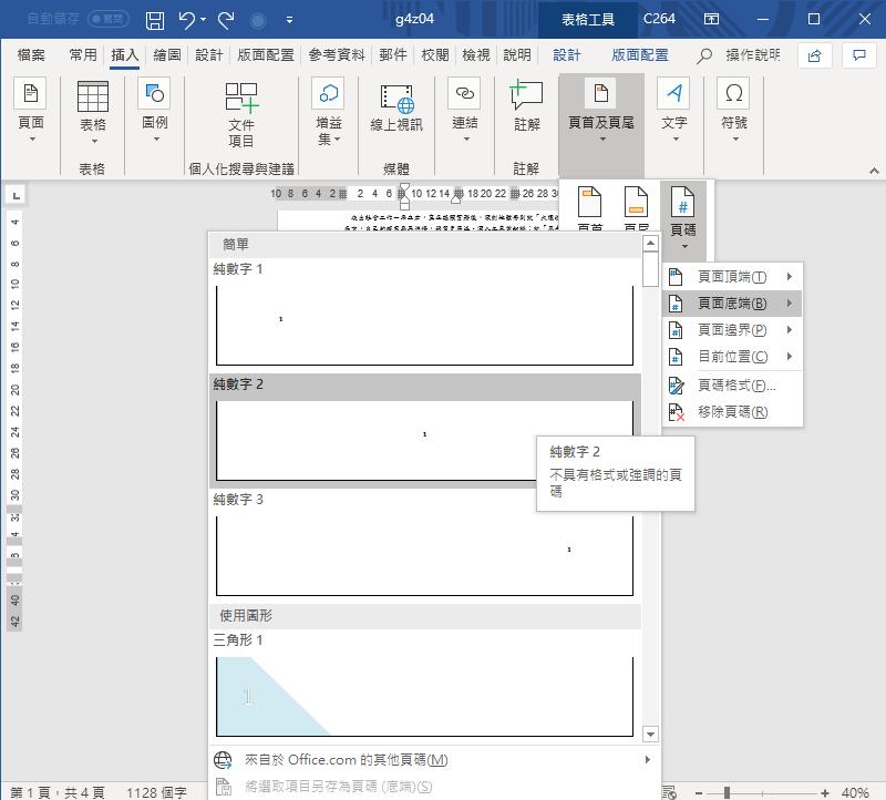 頁碼隱藏插入頁碼
