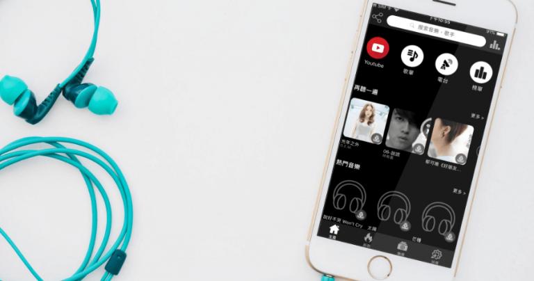 免費聽音樂App