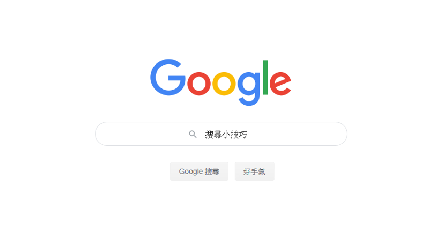 Google 搜尋技巧