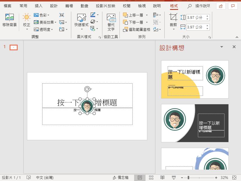 設計構想 圖片