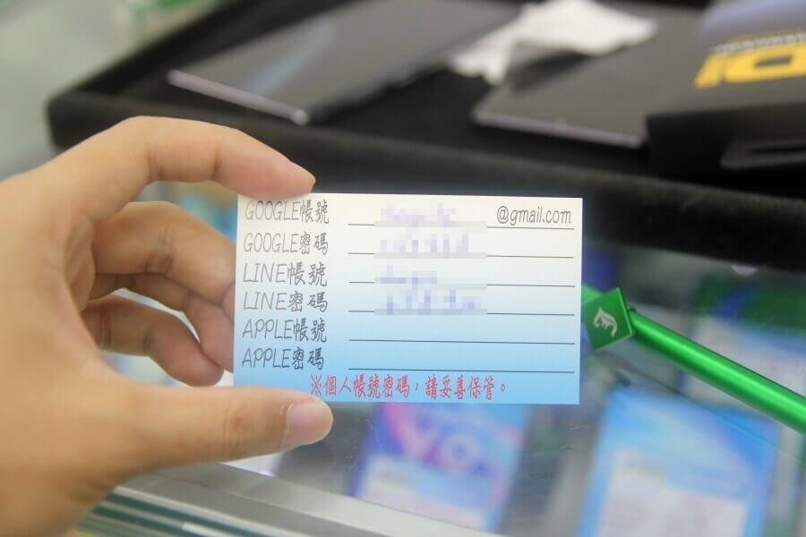 傑昇通信備忘卡