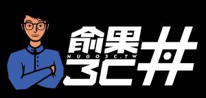俞果 3C 丼