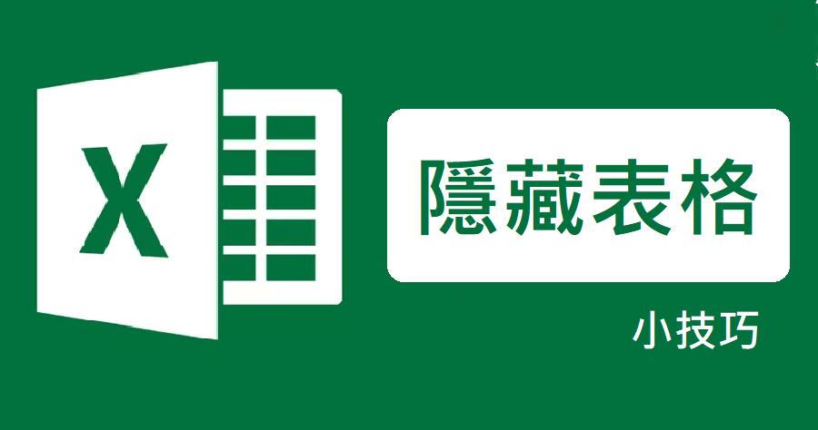 Excel 隱藏表格