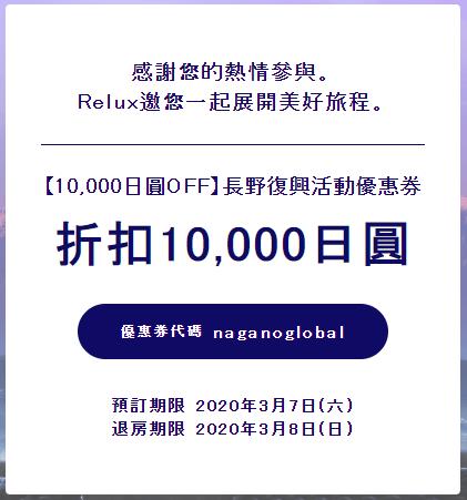 日本訂房優惠