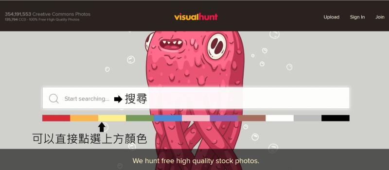 Visual Hunt 網站