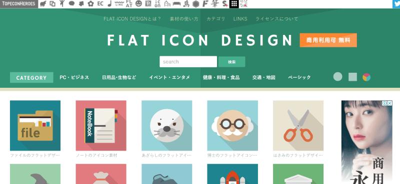 FLAT ICON DESIGN 網站