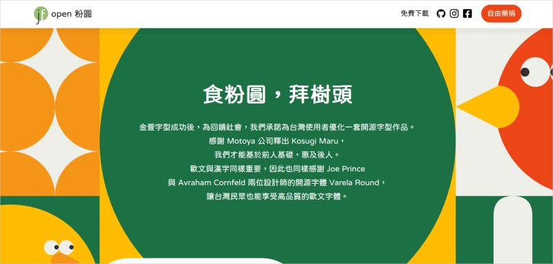 jf open 粉圓字型 網頁