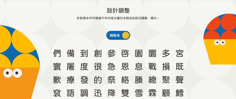jf open 粉圓字型 設計前