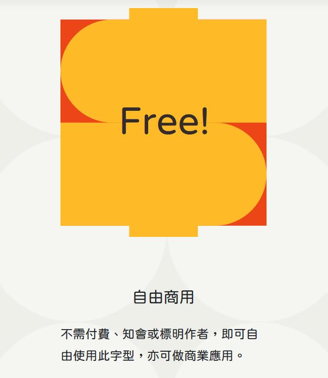 jf open 粉圓字型 商用