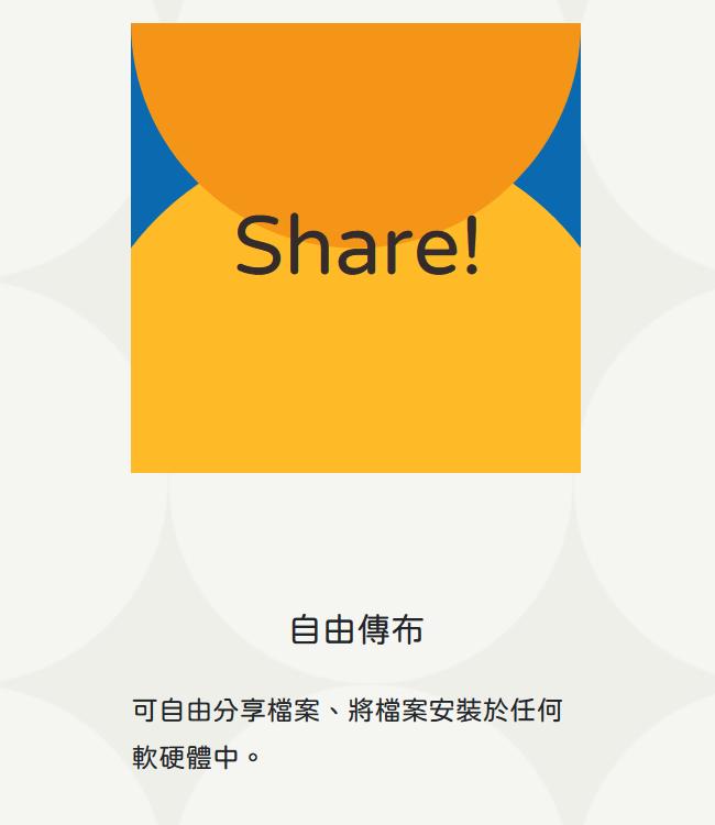 jf open 粉圓字型 分享